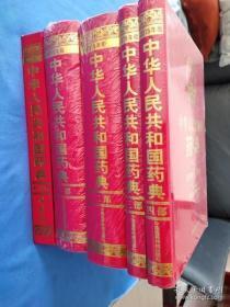 中华人民共和国药典  2015版(全四部 +第一部增补本) (共5部)全新塑封