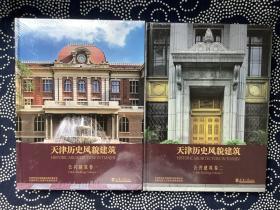 天津历史风貌建筑-公共建筑卷1、2