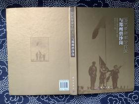 国民革命军的北伐与郑州碧沙岗(16开,精装)