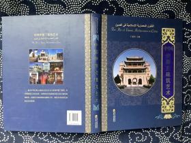 中国伊斯兰建筑艺术(16开精装,品好)