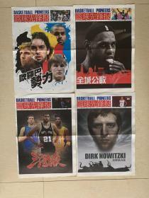 篮球先锋报海报四张合售