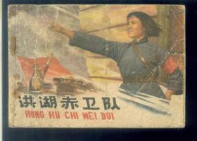 洪湖赤卫队