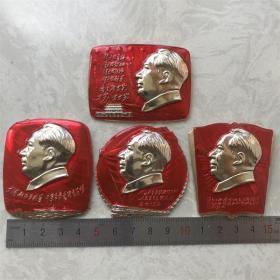 文革时期毛主席像章诗词无限忠于毛主席林题词套章5枚套其中之4枚