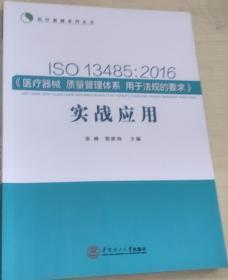 ISO13485:2016《医疗器械 质量管理体系 用于法规的要求》实战应用