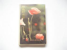 学生毕业纪念册   1987年1版1印   塑封硬精装   空白无使用   88品