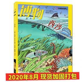 【现货加固打包】博物杂志2020年8月总第200期  中国国家地理出品