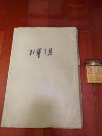 """《参考消息》1971年3月1日至31日一日不缺,老报纸,生日报,看看阁下出生那日地球上发生了什么大事 投胎穿越都是技术活儿。 3月3日,中国成功发射第一颗科学实验人造卫星""""实践一号"""",3月22日,林彪、叶群指使林立果、周宇驰等在上海制定了反革命武装政变计划《""""571工程""""纪要》,阴谋策划发动武装政变,谋害毛泽东,以""""夺取全国政权"""""""