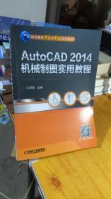 AutoCAD 2014机械制图实用教程/职业教育改革与创新系列教材