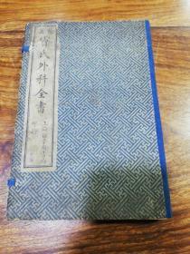 民国《窦氏外科全书》四册六卷全