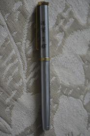 三星书法金笔