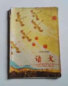 六年制小学语文课本第一册
