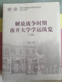 解放战争时期南开大学学运纵览