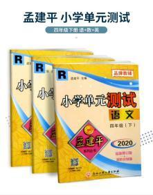 孟建平系列丛书·小学单元测试:语文(四年级下 R)