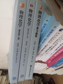 物理化学(第五版)上下册十学习指导