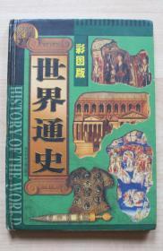 世界通史(第三册、彩图版)