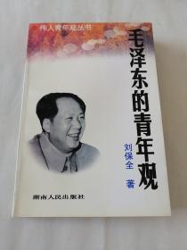 毛泽东的青年观(松坡书社社长吕义国签名)