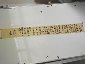 丑书  书法横幅长条 作者不识 尺寸142x16