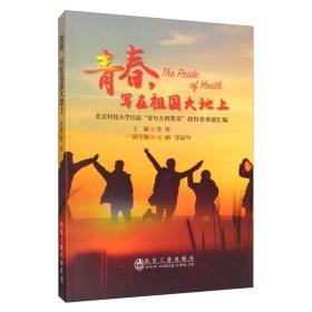 青春写在祖国大地上(北京科技大学历届青年五四奖章获得者事迹汇编)