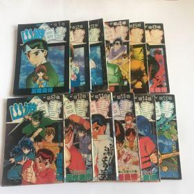 幽游白书1、2、3、4、5、6、9、10、11、13、14、18 共12本合售  实物如图