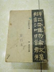 红色文献,辩证唯物论教程∽李达著作,1938年笔耕堂印刷