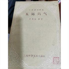 《五运六气》 任应秋编著 1959中医基础理论自学丛书书籍现货