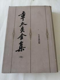 章太炎全集四(松坡书社吕社长签名)