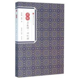 【正版】图解菜根谭呻吟语 洪应明,吕坤著