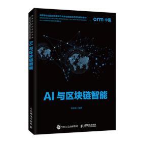 AI与区块链智能