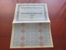 {会山书院}63#1926年欧洲股票-号码43182-带28枚息票(长38厘米-宽29厘米)