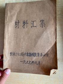 黑龙江东方红林业局基本路线教育材料汇编  16开! 1976年! 一厚册!