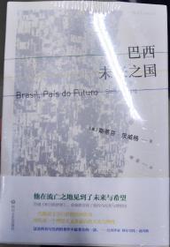巴西:未来之国