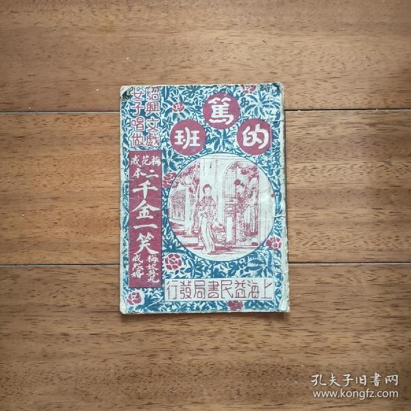 民国唱本,绍兴文戏女子唱做,的笃班,梅花戒,千金一笑,是浙江越剧和宁波甬剧的前身,彩色封面,稀见品美。