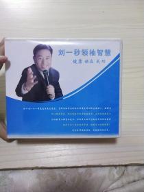 刘一秒全集DVD 27碟装(差17.25)