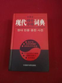 现代韩中中韩词典