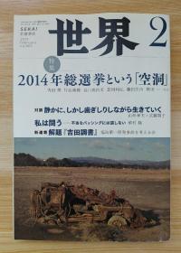 日文原版书 世界 2015年 02月号 [雑志]