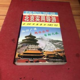 北京实用导游 (第十次修订)