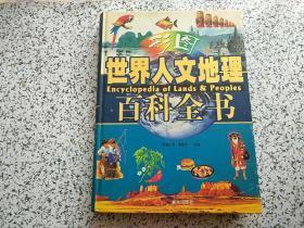 彩图世界人文地理百科全书  精装本