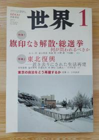 日文原版书 世界 2013年 01月号 [雑志]