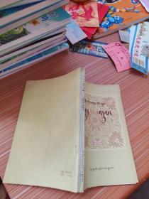 格萨尔·降伏妖魔(藏文)