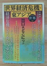 日文原版书 世界 2009年 别册 [雑志]