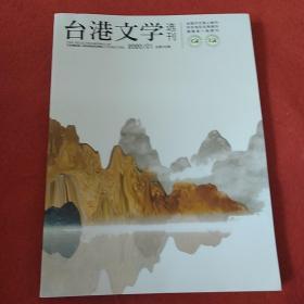 台湾文学选刊2020年第1期