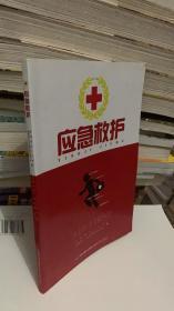 应急救护/ 福建省红十字会 /福建科学技术出版社 9787533551379787533551377