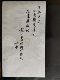中央研究院院士  黄一农 题词信笺