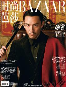 时尚芭莎2015年12月张震封面杂志