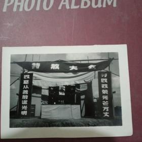 五十年代特赦大会老照片一张!