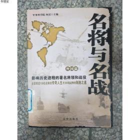 特价~特价现货!名将与名战(外国篇):影响历史进程的著名将领和