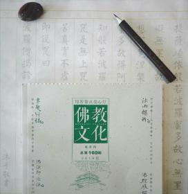 佛教文化(双月刊,2019年第2期,总第160期)  本期专题特稿~佛教文化与非遗 中国佛教协会主办杂志期刊 定价20.00元