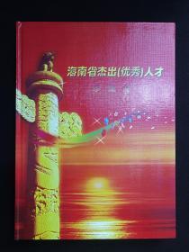 16开硬精装《海南省杰出(优秀)人才·珍藏册》2010年左右(海南人才、郑文泰等)