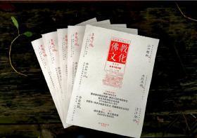 佛教文化(双月刊,2019年第3期,总第161期)  本期专题特稿~佛教与供花艺术 中国佛教协会主办杂志期刊 定价20.00元