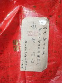 著名作家、翻译家叶君健信封